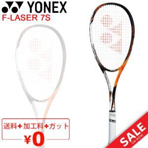 ヨネックス YONEX ソフトテニスラケット F-LASER 7S ガット加工費無料 エフレーザー7S 後衛向き スピード重視モデル/FLR7S|apworld