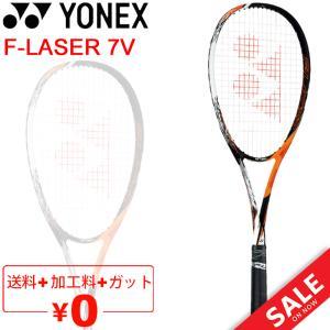 YONEX ヨネックス ソフトテニスラケット F-LASER 7V ガット加工費無料 前衛向き エフレーザー7V スピード重視モデル/FLR7V|apworld