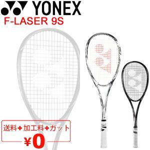 ヨネックス YONEX ソフトテニスラケット F-LASER 9S ガット加工費無料 エフレーザー9S 後衛向き 軟式テニス 上級者向け 専用ケース付き 日本製/FLR9S|apworld
