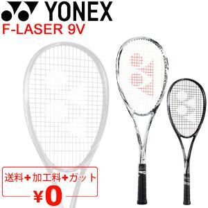 ヨネックス YONEX ソフトテニスラケット F-LASER 9V ガット加工費無料 エフレーザー9V 前衛向き 軟式テニス 上級者向け 専用ケース付き 日本製/FLR9V|apworld