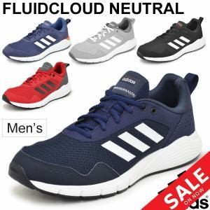 ランニングシューズ メンズ/アディダス adidas FLUIDCLOUD NEUTRAL M/ジョギング ウォーキング/FluidCloud|apworld