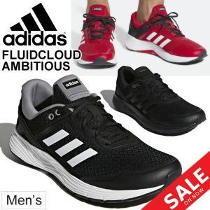 アディダス(adidas)から、メンズプランニングシューズ「FLUIDCLOUD AMBITIOUS...
