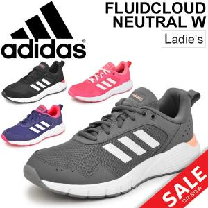 ランニングシューズ レディース/アディダス adidas FLUIDCLOUD NEUTRAL W/マラソン ジョギング/FluidCloudW|apworld