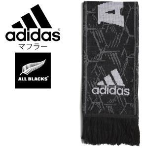 マフラー メンズ レディース /アディダス adidas ALL BLACKS オールブラックス スカーフ/ラグビー アクセサリー スポーツ観戦 応援グッズ/FLX16