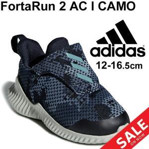 ベビー キッズ シューズ 男の子 女の子/アディダス adidas FortaRun 2 AC I CAMO/ベビー靴 スニーカー 子供靴 2E相当 12-16.5cm  B96363/FortaRun2ACI-CAMO|apworld