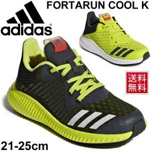 ジュニアシューズ キッズ 子ども アディダス adidas FortaRun COOL K/スポーツシューズ CP9523 AC7481 ひも靴 子供靴 19-25.0cm スニーカー/FortaRunCoolK|apworld