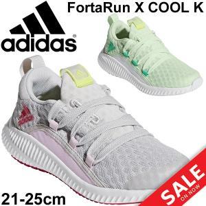 ジュニアシューズ 女の子 子ども アディダス adidas FortaRun X COOL K/スポーツシューズ CM8244 CP9430 ひも靴 子供靴 19-25.0cm ガールズ/FortaRunXcoolK|apworld