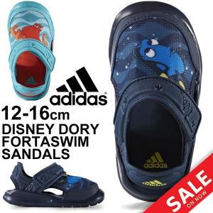 サンダル ベビー キッズ シューズ アディダス adidas ディズニー キャラクター ドリー ハンク 12.0-16.0cm 子供靴 BA9333 BA9334 Disney BABY /FortaSwim apworld