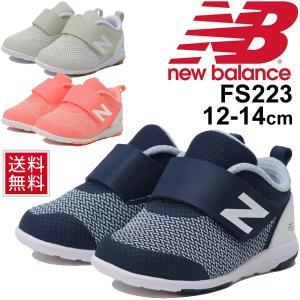 ベビーシューズ キッズ 男の子 女の子 子ども/ニューバランス newbalance スニーカー ワイドフィット 子供靴 12.0-14.0cm ボーイズ ガールズ 男児 女児/FS223|apworld