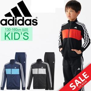 ジャージ 上下セット キッズ ジュニア 男の子 adidas アディダス ボーイズ 3ストライプス ...