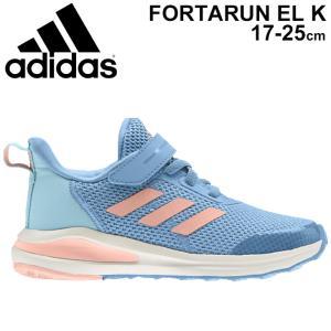 キッズ シューズ スニーカー ジュニア 17-25cm 子供靴/アディダス adidas フォルタラン FortaRun EL K/運動靴 男の子 女の子 LAL36 ブルー 青 デイリー /FY1342|APWORLD