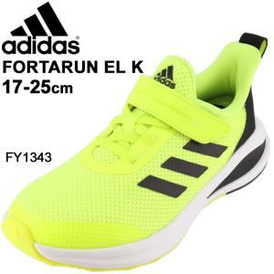 キッズ シューズ スニーカー ジュニア 17-25cm 子供靴/アディダス adidas フォルタラン FortaRun EL K/運動靴 男の子 女の子 LAL36 イエロー デイリー /FY1343|APWORLD