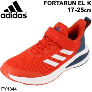 キッズ シューズ スニーカー ジュニア 17-25cm 子供靴/アディダス adidas フォルタラン FortaRun EL K/運動靴 男の子 女の子 LAL36 レッド 赤 デイリー /FY1344|APWORLD