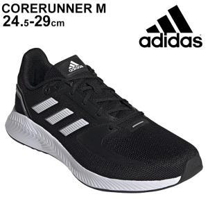 ランニングシューズ メンズ アディダス adidas CORERUNNER M/ジョギング トレーニング 黒 ブラック LEB65 男性 スポーツシューズ カジュアル スニーカー /FY5943|APWORLD