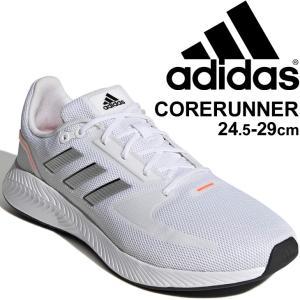 ランニングシューズ メンズ アディダス adidas CORERUNNER M/ジョギング トレーニング 白 ホワイト LEB65 男性 スポーツシューズ カジュアル スニーカー /FY5944|APWORLD