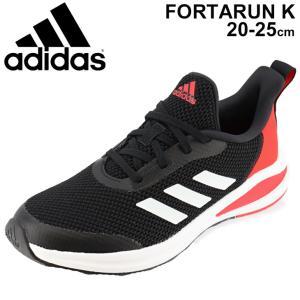 ジュニア シューズ スニーカー 17-25cm 子供靴 キッズ アディダス adidas フォルタラン FortaRun K ひも靴/運動靴 男の子 女の子 LAL34 ブラックレッド /FY7911|APWORLD