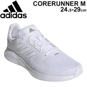ランニングシューズ メンズ アディダス adidas CORERUNNER M/ジョギング トレーニング 白 ホワイト LEB65 男性 スポーツシューズ カジュアル スニーカー /FY9612|APWORLD