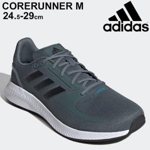 ランニングシューズ メンズ アディダス adidas CORERUNNER M/ジョギング トレーニング LGH91 男性 スポーツシューズ カジュアル スニーカー 運動 靴 くつ/FZ2801|APWORLD