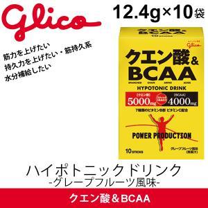クエン酸&BCAA グレープフルーツ風(12.4g×10袋) /江崎グリコ glico スポーツサプリメント 10袋 ハイポトニックドリンク 水分補給 G70782【取寄】【返品不可】|apworld