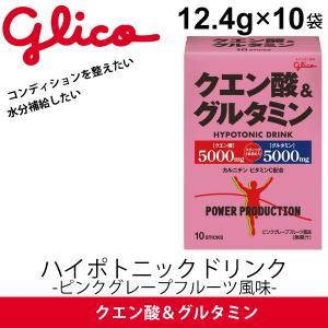 クエン酸&グルタミン ピンクグレープフルーツ風味 (12.4g×10袋)/江崎グリコ glico サプリメント ハイポトニックドリンク 水分補給 G70836【取寄】【返品不可】|apworld