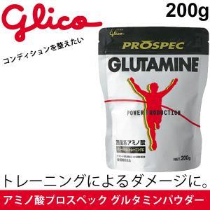 アミノ酸プロスペック グルタミンパウダー(パウダー200g) 江崎グリコ glico   回復系 サプリ 機能性乳酸菌配合 /G70859【取寄】【返品不可】|apworld