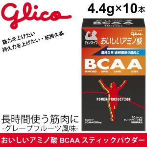 おいしいアミノ酸 BCAAスティックパウダー グレープフルーツ風味(4.4g×10本) 江崎グリコ glico 筋持久系  筋力アップ /G70861【取寄】【返品不可】|apworld