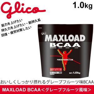 スポーツサプリメント MAXLOAD BCAA グレープフルーツ風味(パウダー1.0kg) 江崎グリコ glico/G76008【取寄】【返品不可】|apworld
