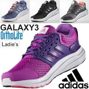 ランニングシューズ アディダス レディース adidas /ギャラクシー3W Galaxy/ジョギング ウォーキング 靴 女性 スポーツ AQ6555 AQ6556 AQ6557 AQ6558