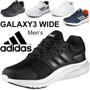 ランニングシューズ アディダス メンズ adidas Galaxy 3 WIDE U 靴 ギャラクシー3ワイド マラソン 初心者 男性 足幅 4E ランシュー/CQ1861/DB0005/DB0008/DB0004|apworld