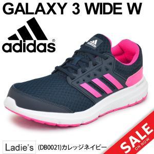 ランニングシューズ レディース アディダス adidas Galaxy3 WIDEW 女性用 ギャラクシー3ワイド マラソン ジョギング 初心者 トレーニング 4E(EEEE) 靴/DB0021|apworld