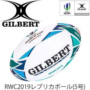 ラグビーボール ギルバート GILBERT ラグビーワールドカップ ジャパン 2019 レプリカボール 5号球 大会記念ボール/GB-9011|apworld
