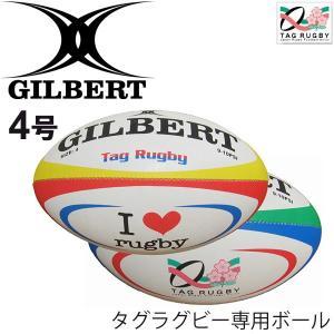 ギルバート GILBERT タグラグビーボール 4号球/GB-9131|apworld