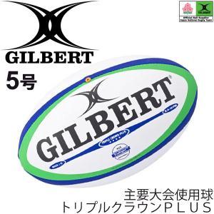 ラグビーボール ギルバート GILBERT トリプルクラウンPLUS 5号球/主要大会使用 公式球/GB-9183|apworld