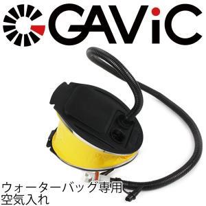 ガビック ウォーターバッグ用ポンプ  空気入れ GAVIC ウォーターバッグ フットポンプ エアポンプ 入れ抜き兼用 トレーニング スポーツ用品/GC-1221 apworld