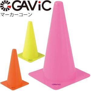 マーカーコーン カラーコーン ガビック GAVIC コーン#12 三角コーン 30cm サッカー フ...