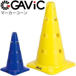 カラーコーン マーカーコーン ガビック GAVIC マルチコーン#16 サッカー フットサル トレー...