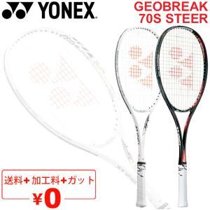 ヨネックス YONEX ソフトテニスラケット GEOBREAK 70S ガット加工費無料 ジオブレイク 70S/GEO70S|apworld