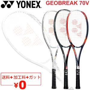 ヨネックス YONEX ソフトテニスラケット GEOBREAK 70V ガット加工費無料 ジオブレイク 70V 前衛向き ボレー重視モデル/GEO70V|apworld