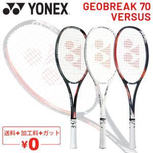 ヨネックス YONEX ソフトテニスラケット GEOBREAK 70 VERSUS ガット加工費無料 ジオブレイク70バーサス オールラウンドプレイヤー向け/GEO70VS|apworld