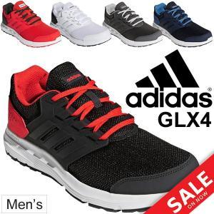 ランニングシューズ メンズ アディダス adidas GLX 4 M/男性 ギャラクシー galaxy 4 ジョギング トレーニング CP8827 CP8823 CP8828 CP8824 CP8825 靴 3E