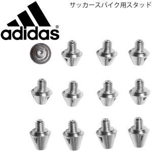 サッカースパイク用 取り替え式 スタッド アディダス adidas TRXPROALU 8/1/ GOE48【取寄】|apworld