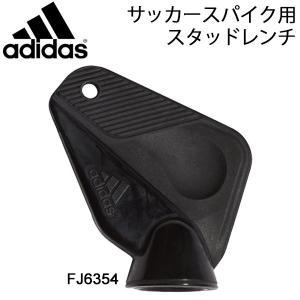 アディダス adidas サッカー スパイク スタッド レンチ STUD WRENCH メンテナンス用品 小物 アクセサリー / GOE51【取寄】|apworld