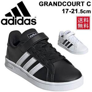 キッズシューズ スニーカー ジュニア 男の子 女の子 子ども アディダス adidas グランドコート C コートスタイル 子供靴 17-21.5cm /GRANDCOURT-C|apworld
