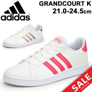 キッズシューズ スニーカー ジュニア 女の子 子ども 子供靴 アディダス adidas グランドコート GRANDCOURT K コートスタイル ひも靴/GRANDCOURTK apworld