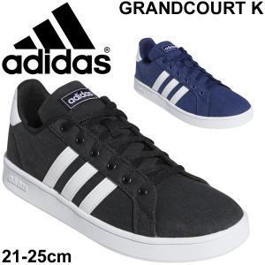 キッズシューズ ジュニア スニーカー 子供靴 アディダス adidas/グランドコート GRANDCOURT K 21-25.0cm ひも靴 コートシューズ 男の子 女の子 /GRANDCOURTK- apworld