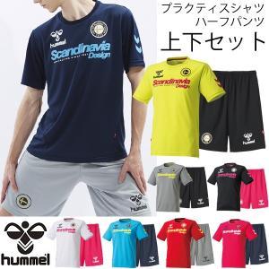 上下セット 半袖Tシャツ ハーフパンツ 上下組 メンズ レディース/Hummel/スポーツ サッカー/フットボール フットサル ラクロス ウェア/HAP1108SP