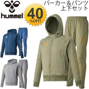 メンズ ヒュンメル スウェットパーカー パンツ あたたかい 裏起毛 保温 Hummel ウェア/上下セット スポーツ/HAP8151-HAP8150P|apworld