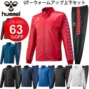 ヒュンメル Hummel/メンズ UT ウォームアップウェア ジャケット パンツ 上下セット 上下組 サッカー フットサル 男性用 トレーニングウェア/HAT2062-HAT3062S|apworld