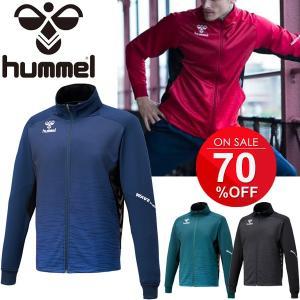ジャージ ジャケット メンズ レディース/ヒュンメル hummel UT-ウォームアップジャケット/トレーニングウェア サッカー フットサル/HAT2079|apworld