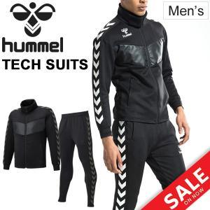 ジャージ 上下セット メンズ ヒュンメル hummel TECH SUITS ジャケット パンツ 上下組 スポーツウェア 撥水 ストレッチ性 /HAT2085-HAT3085
